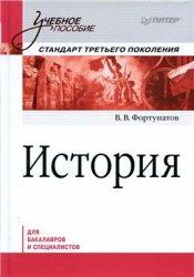 Фортунатов В. В. История
