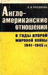 Поздеева Л.В. Англо-американские отношения в годы второй мировой войны 1941 ...