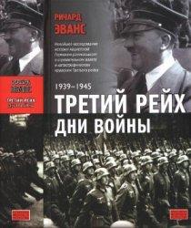 Эванс Р. Третий рейх. Дни войны. 1939-1945