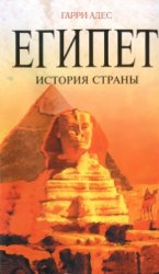 Адес Г. Египет. История страны