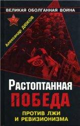 Дюков А.Р. Растоптанная Победа. Против лжи и ревизионизма