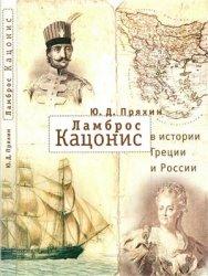 Пряхин Ю.Д. Ламброс Кацонис в истории Греции и России