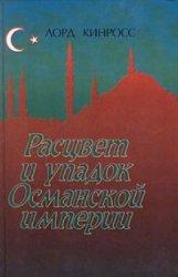 Кинросс Л. Расцвет и упадок Османской империи