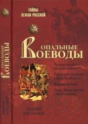Богданов А.П. Опальные воеводы