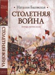 Басовская Н.И. Столетняя война: леопард против лилии