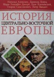 Алексюн Н., Бовуа Д. и др. История Центрально-Восточной Европы