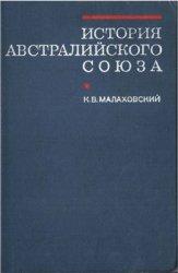 Малаховский К.В. История Австралийского союза