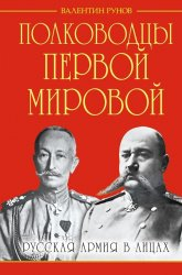 Рунов В.А. Полководцы Первой Мировой. Русская армия в лицах