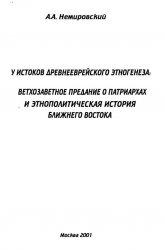 Немировский А.А. У истоков древнееврейского этногенеза. Ветхозаветное преда ...