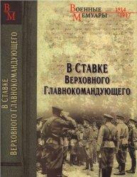 Александр Бубнов, Василий Пронин. В Ставке Верховного Главнокомандующего