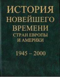 Язьков Е.Ф. (ред.). История новейшего времени стран Европы и Америки: 1945- ...