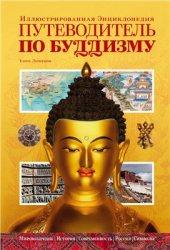 Леонтьева Е. Путеводитель по буддизму. Иллюстрированная энциклопедия