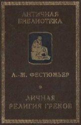 Фестюжьер А.-Ж. Личная религия греков