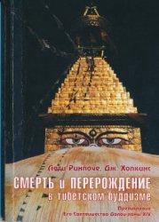Лати Ринпоче, Дж. Хопкинс. Смерть и перерождение в тибетском буддизме