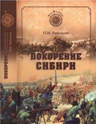 Небольсин П.И. Покорение Сибири