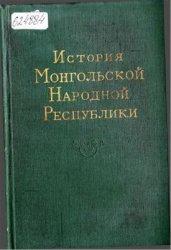 Окладников А.П., Бира Ш. История Монгольской Народной Республики