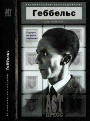 Ржевская Е.М. Геббельс. Портрет на фоне дневника