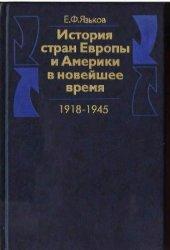 Язьков Е.Ф. История стран Европы и Америки в новейшее время (1918-1945)