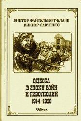 Савченко В., Файтельберг-Бланк В.Р. Одесса в эпоху войн и революций. 1914-1 ...