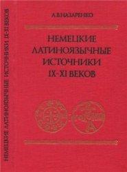 Назаренко A.B. Немецкие латиноязычные источники IX-XI веков. Тексты, перево ...