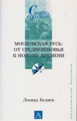 Беляев Л.А. Московская Русь: от Средневековья к Новому времени