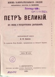 Иванов И.М. Петр Великий. Его жизнь и государственная деятельность