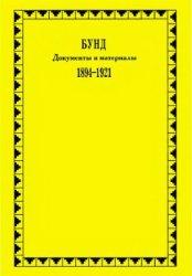 Амиантов Ю.В. Бунд. Документы и материалы. 1894-1921 гг.