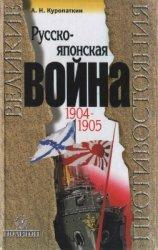 Куропаткин А.Н. Русско-японская война. 1904-1905. Итоги войны