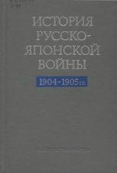 Ростунов И.И. (ред.). История русско-японской войны 1904-1905 гг.