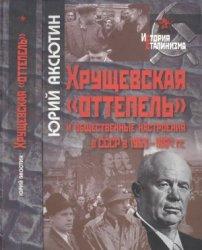Аксютин Ю.В. Хрущевская оттепель и общественные настроения в СССР в 1953-19 ...
