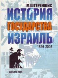 Штереншис М. История государства Израиль