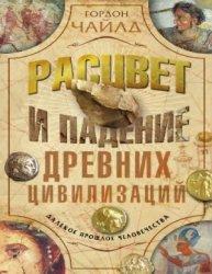 Чайлд Г. Расцвет и падение древних цивилизаций
