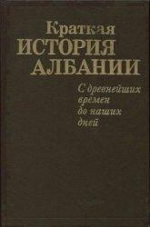 Арш Г.Л. Краткая история Албании. С древнейших времен до наших дней