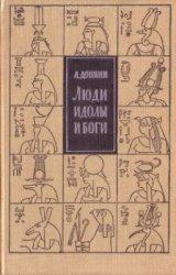Донини А. Люди, идолы и боги. Очерк истории религии