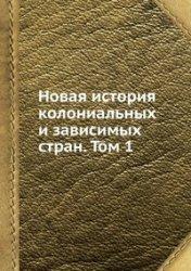 Ростовский С.Н., Кара-Мурза Г.С. и др. Новая история колониальных и зависим ...