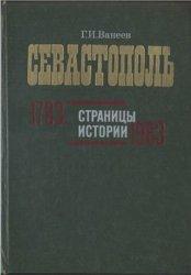 Ванеев Г.И. Севастополь. Страницы истории. 1783-1983