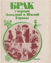 Иванова Ю.В. и др. Брак у народов Западной и Южной Европы