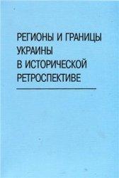 Горизонтов Л.Е.  Регионы и границы Украины в исторической ретроспективе