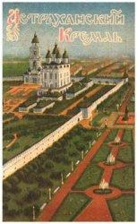 Воробьёв А.В. Астраханский кремль