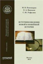Пономарев М.В., Никонов О.А., Рафалюк С.Ю. Источниковедение новой и новейше ...