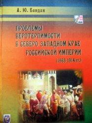 Бендин А.Ю. Проблемы веротерпимости в Северо-Западном крае Российской импер ...