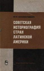 Альперович М.С. Советская историография стран Латинской Америки