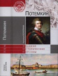Болотина Н.Ю. Потемкин