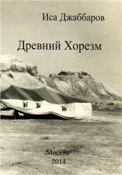 Джаббаров И. Древний Хорезм - страна высокой культуры и уникальной духовнос ...