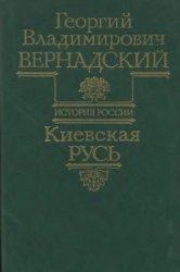 Вернадский Г.В. Киевская Русь