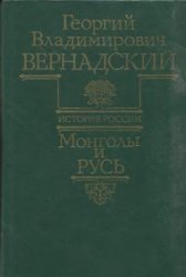 Вернадский Г.В. Монголы и Русь