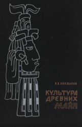 Кинжалов Р.В. Культура древних майя