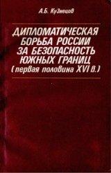 Кузнецов А.Б. Дипломатическая борьба России за безопасность южных границ (п ...