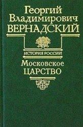 Вернадский Г.В. История России. Московское царство