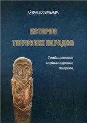 Досымбаева А. История тюркских народов. Традиционное мировоззрение тюрков